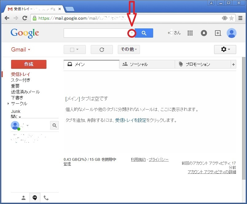 Gmail 迷惑メール解除フィルター設定方法